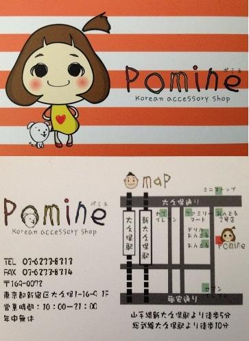 Pomine_2